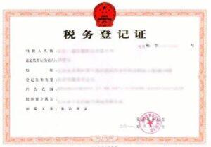Chinese diploma